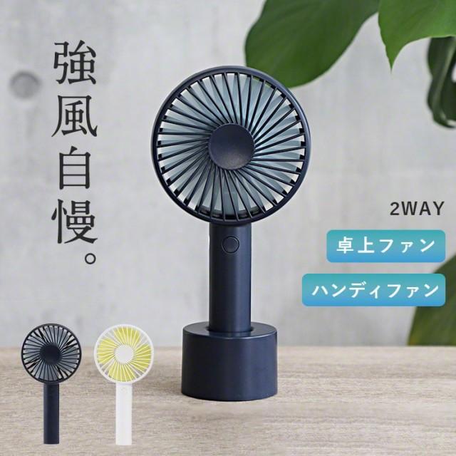 卓上扇風機 ハンディ扇風機 ハンディファン 2WAY ...