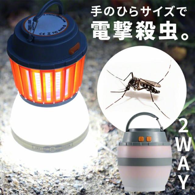 ランタン usb LED 蚊取りランタン モスキートラン...