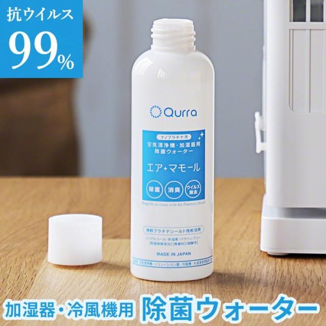 【99%の除菌力】 加湿器 除菌 消臭 Qurra NANO除...