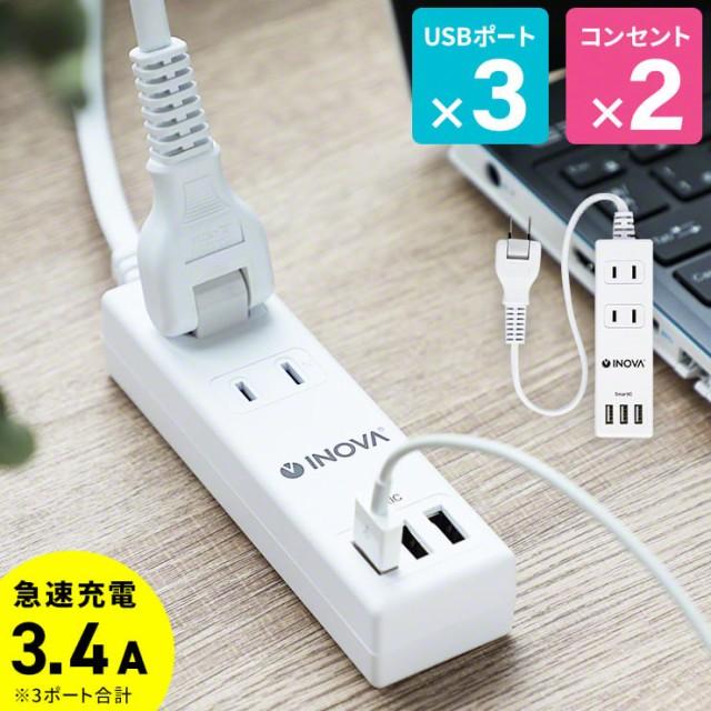 延長コード 電源タップ USB付き おしゃれ コンセ...