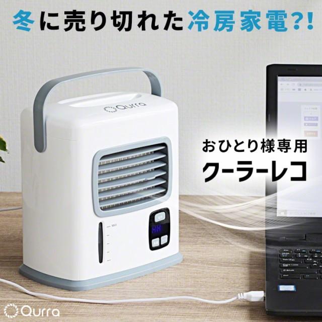 【ZIPで紹介】スリー・アールシステム Qurra 冷風...
