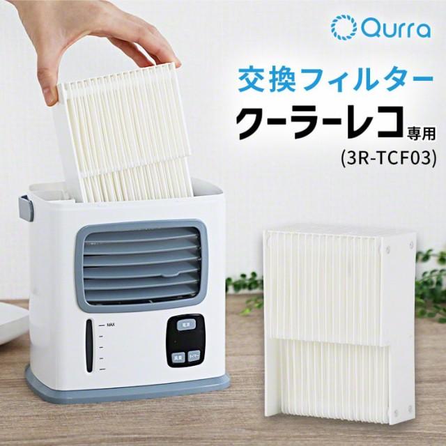 冷風扇 交換 フィルター Qurra クーラーレコ 3R-T...