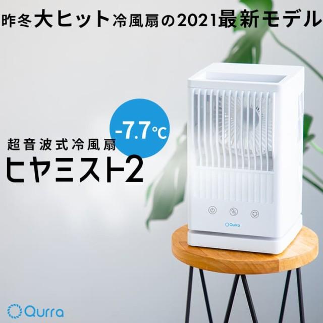冷風扇 冷風機 ミニ 卓上扇風機 携帯扇風機 ミニ...