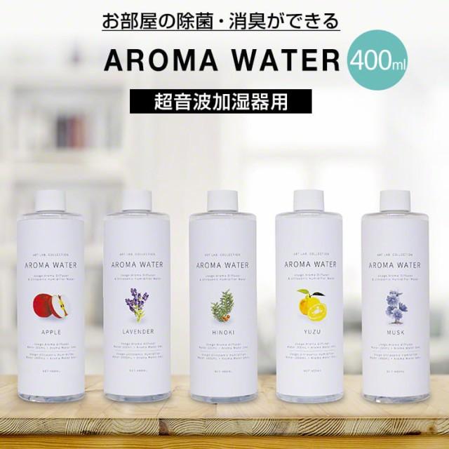 【除菌 消臭】 加湿器 アロマウォーター 本体 菌 ...