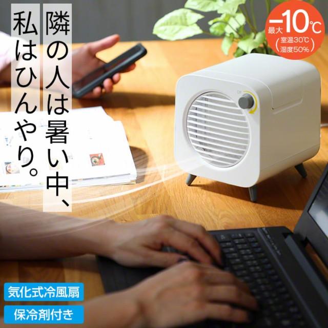 扇風機 冷風機 ミニ 冷風扇 卓上 卓上扇風機 携帯...