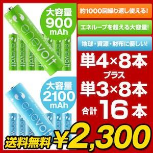 【送料無料/ケース付】充電池 単4 単3 16本セット...
