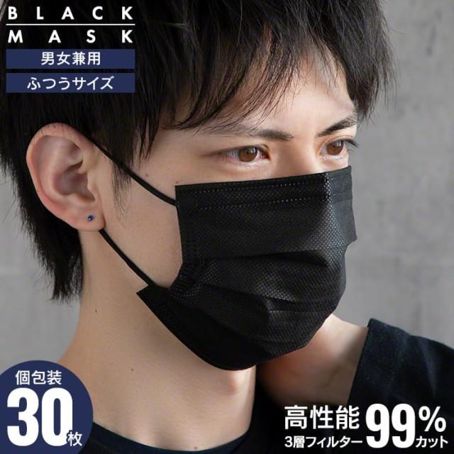 不織布マスク マスク 不織布 カラー 黒 ブラック ...