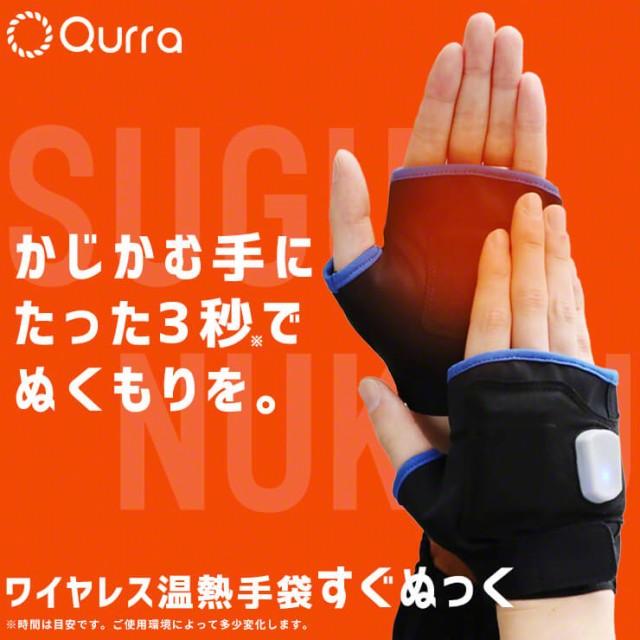 Qurra すぐぬっく usb ヒーター 付き 手袋 グロー...