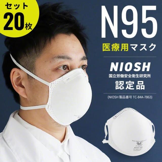 【20枚セット】 N95マスク マスク N95 マスクN95 ...