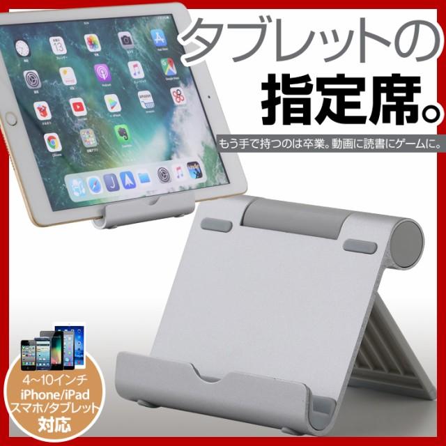 タブレットスタンド スマホスタンド iPad タブレ...
