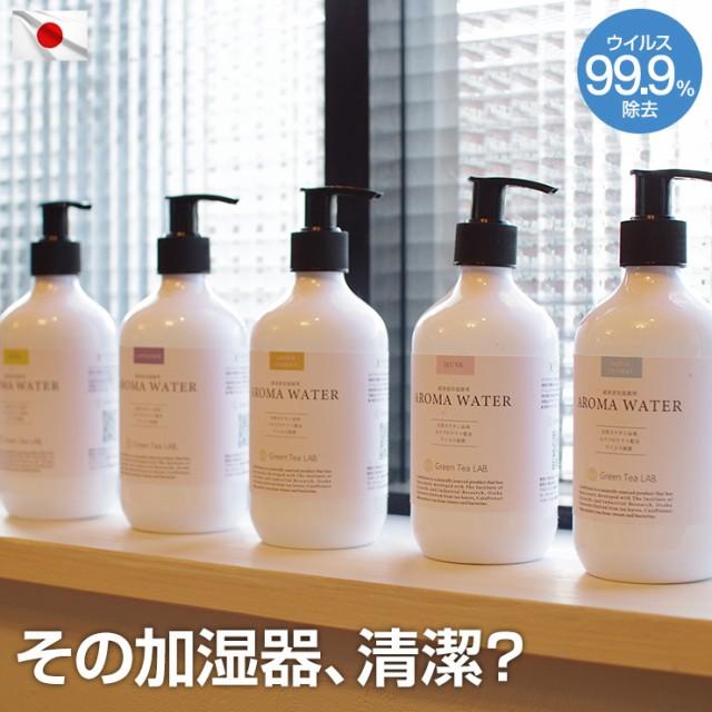 【ウイルス 細菌 99.9%除去】 アロマウォーター ...