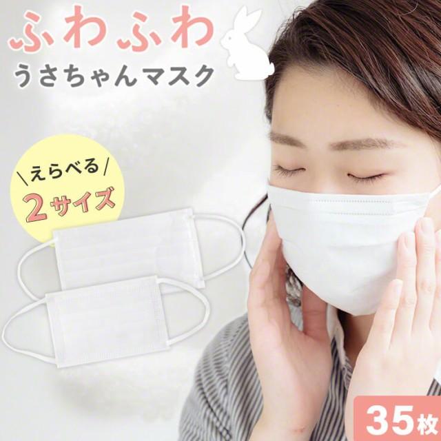 マスク 不織布 使い捨てマスク ふわふわうさちゃ...
