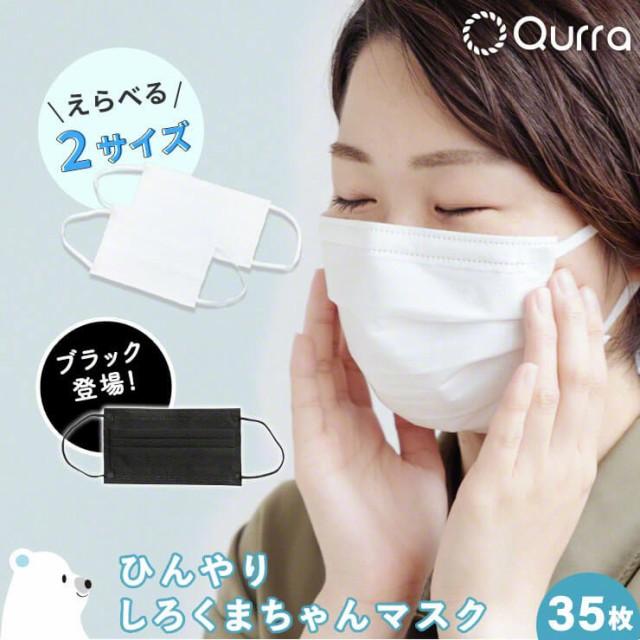 接触冷感マスク 冷感マスク 夏用マスク 不織布 不...