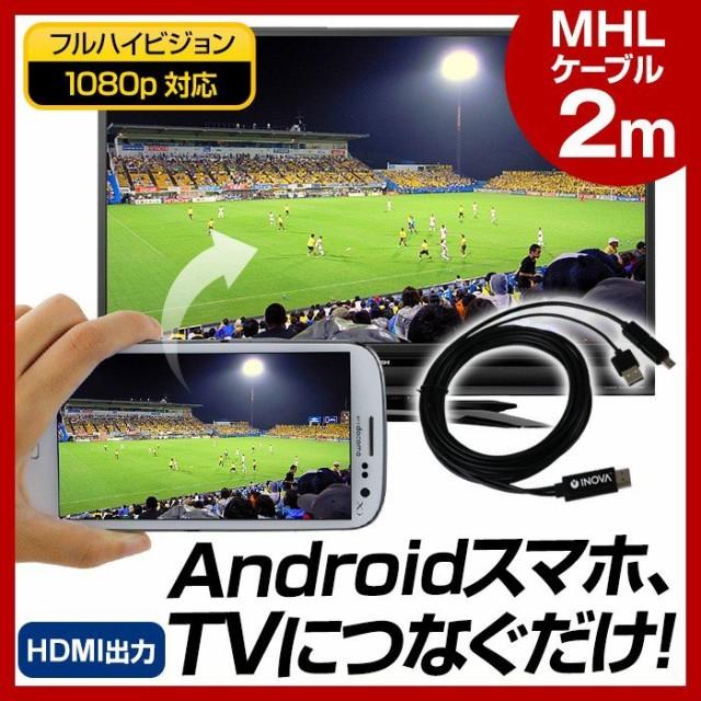 スマホ → HDMI → テレビ!【MHL対応スマートフ...