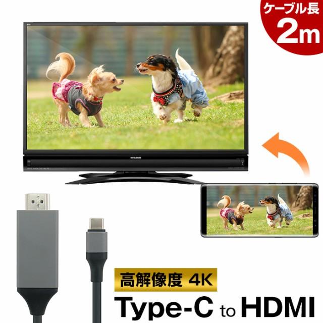 HDMI 変換ケーブル type-c スマホ テレビ 接続 ケ...