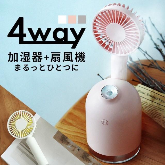 扇風機 冷風機 卓上扇風機 パーソナルクーラー ここ 冷え 冷風扇 携帯扇風機 赤ちゃん 安全 卓上 オフィス 小型 usb コンパクト コードレ