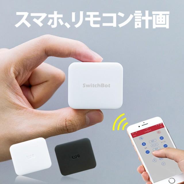 スマホ スマート家電 連携 SwitchBot スイッチボ...
