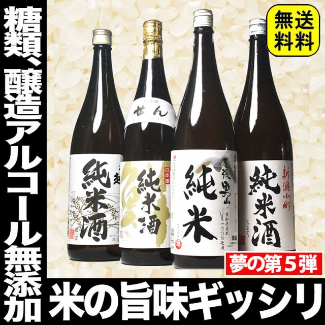 日本酒 セット 夢の純米酒 福袋 第5弾 一升瓶 180...