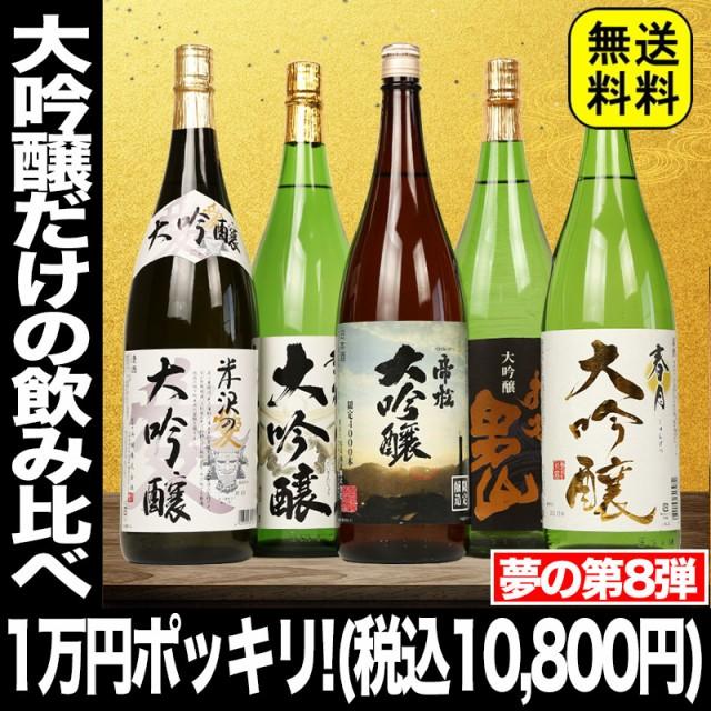 日本酒 セット ギフト 夢の大吟醸 飲み比べ セッ...