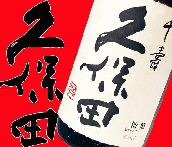 日本酒 お歳暮 御歳暮 ギフト 久保田 千寿 1800ml...