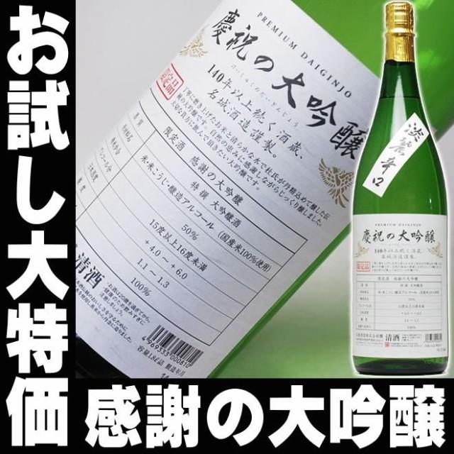 お中元 ギフト 御中元 日本酒 プレゼント 大吟醸 ...