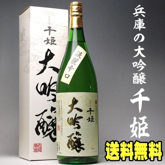 お中元 ギフト 御中元 日本酒 プレゼント 名城 千...