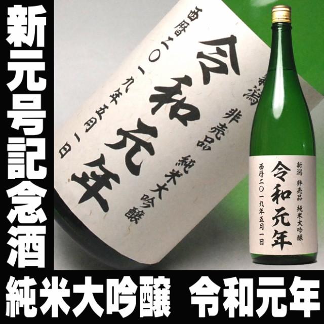 令和 新元号 令和元年 純米大吟醸 1800ml 5月1日...