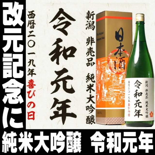 お中元 ギフト 御中元 日本酒 令和元年 喜びの日 ...