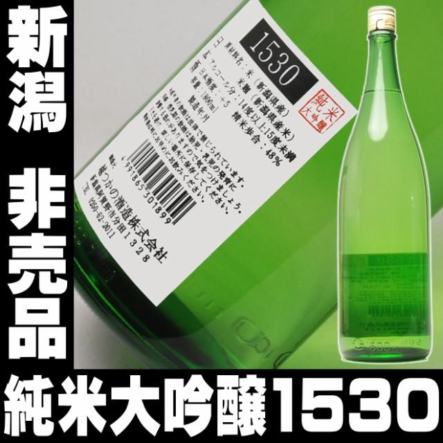 お中元 ギフト 御中元 日本酒 プレゼント 純米大...
