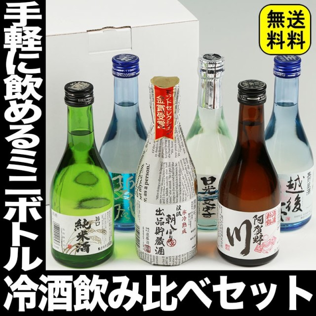 日本酒セット お歳暮 御歳暮 ギフト プレゼント ...