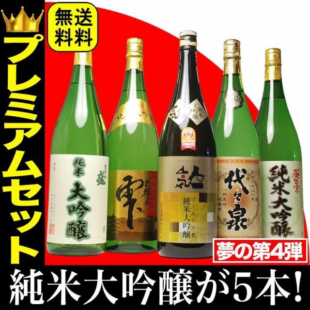 日本酒 セット ギフト 夢の 純米大吟醸 飲み比べ ...