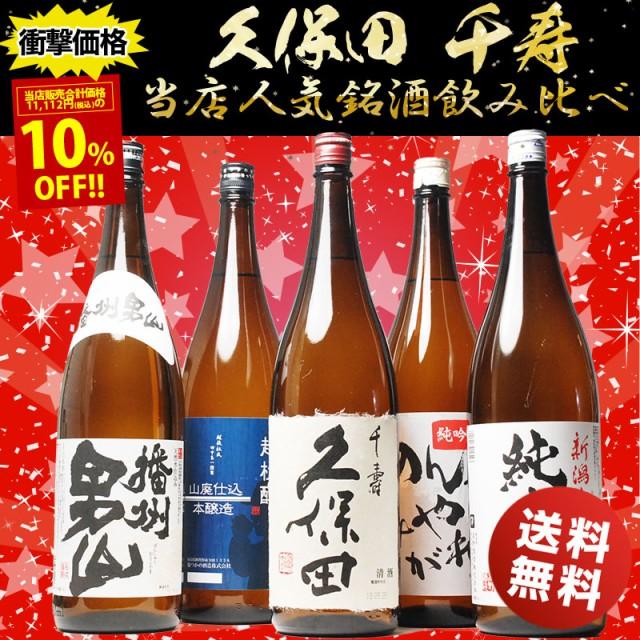 久保田 飲み比べ セット お歳暮 千寿と人気の 日...
