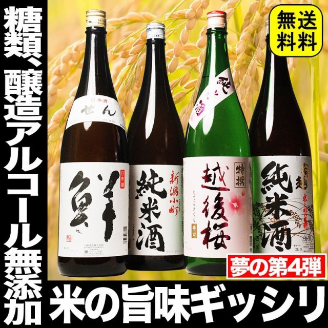 日本酒 セット 夢の純米酒 福袋 第4弾 1800ml 4本...