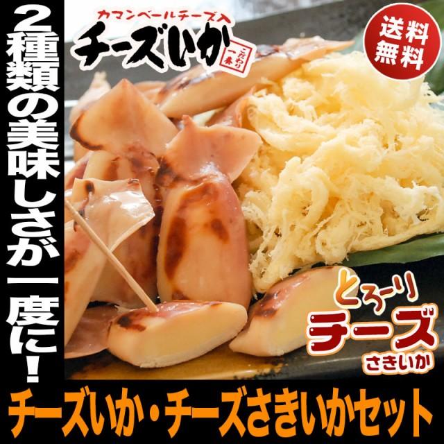 チーズのおやつ 北海道産 チーズいか チーズさき...