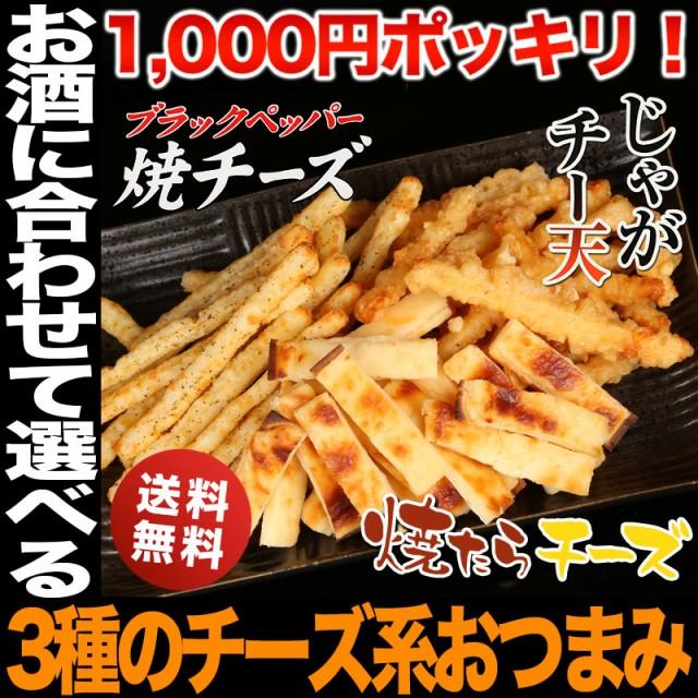 1000円 ぽっきり ポッキリ 食品 北海道 チーズ づ...