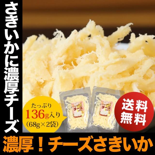 1000円 ポッキリ  ぽっきり(税別) おつまみ チー...