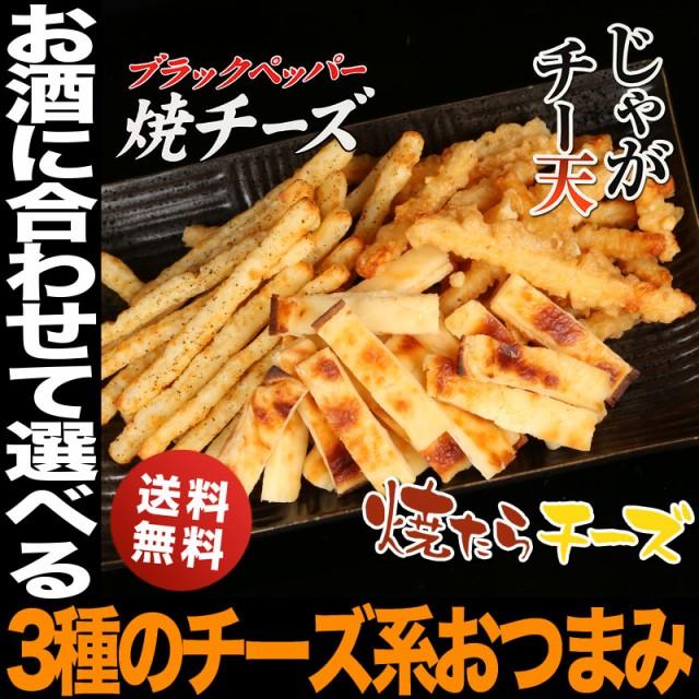 父の日 2021 ギフト 食品 北海道 チーズ づくしの...