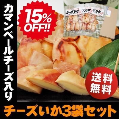 15%引き! チーズとイカのハーモニー♪北海道名産...