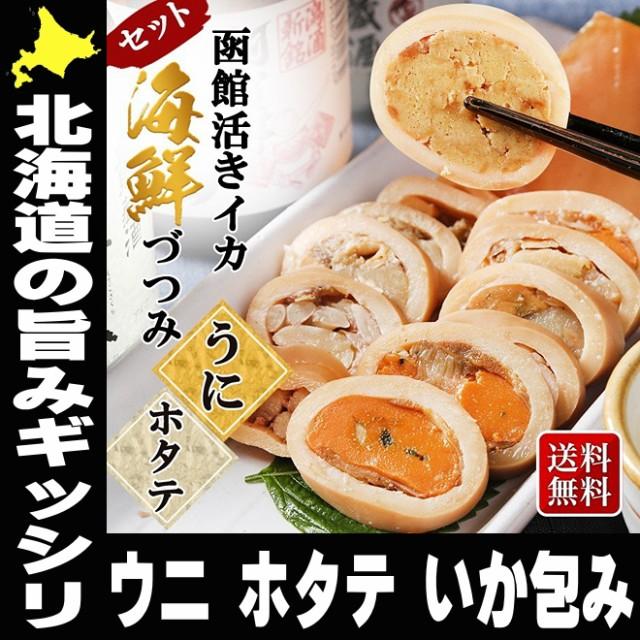北海道産 高級 おつまみ 活イカ包み 2個セット ホ...