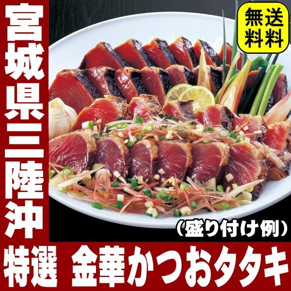 酒屋の選んだ日本酒に良く合うかつおのたたき 三...