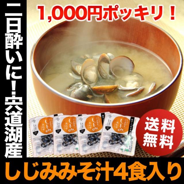 1000円 ぽっきり ポッキリ 食品 お試し!宍道湖 ...