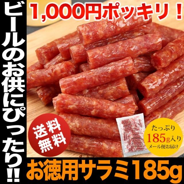 贅沢を極めた本格 サラミ おつまみ カルパス 1000...