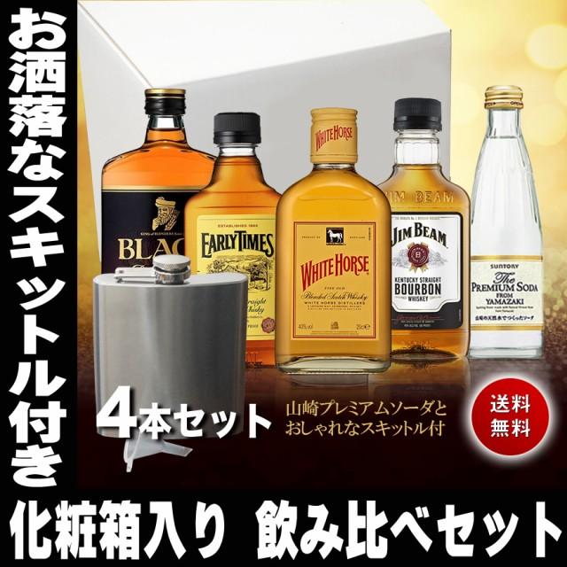 お礼 お祝い ギフト 各国の ウイスキー 飲み比べ セット 山崎 サイダーとお洒落な ヒップフラスコ 付き 送料無料 洋酒 誕生日 お祝い の