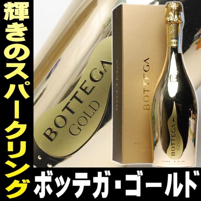 big_dr お歳暮 ワイン ギフト BOTTEGA GOLD【ボッテガゴールド】750ml ギフトボックス入り イタリアの人気スパークリングワイン ギフ・