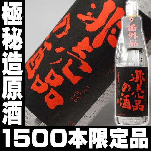 日本酒 お歳暮 御歳暮 ギフト 蓬莱 非売品の酒180...