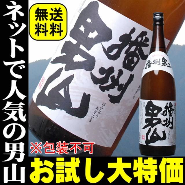 日本酒 ギフト 送料無料!播州男山1800ml 兵庫の...