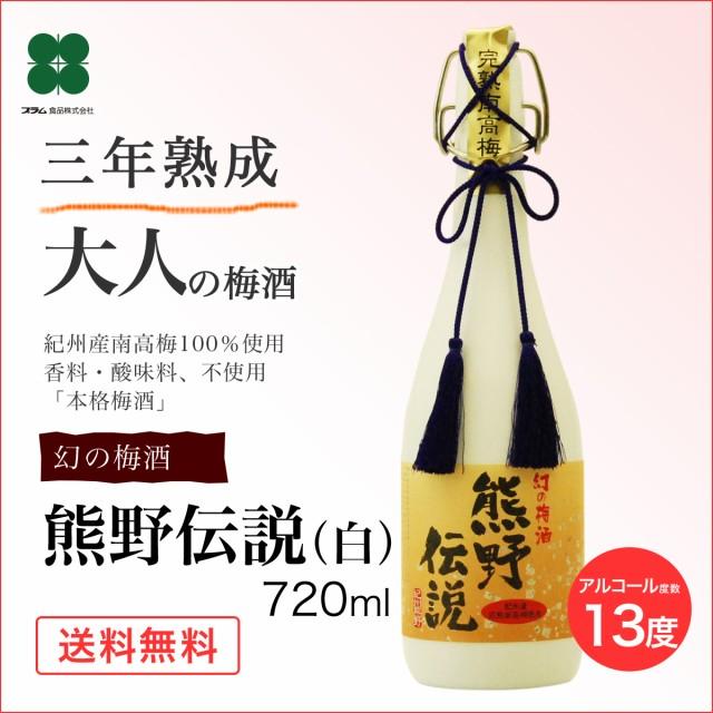 【送料無料】幻の梅酒・熊野伝説(白)720ml 【...
