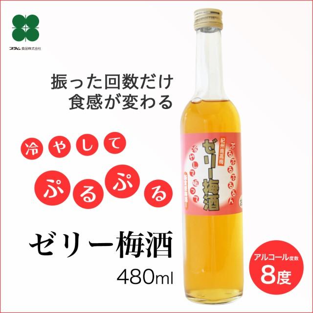 梅酒 ゼリー梅酒 (480ml×1本)