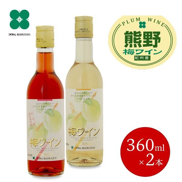 梅ワイン(白・ロゼ) 360ml×2【紀州南高梅の梅...