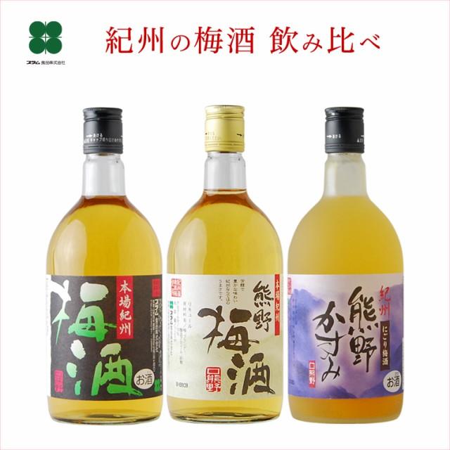 梅酒 飲み比べ 紀州の梅酒 飲み比べセット(720ml...